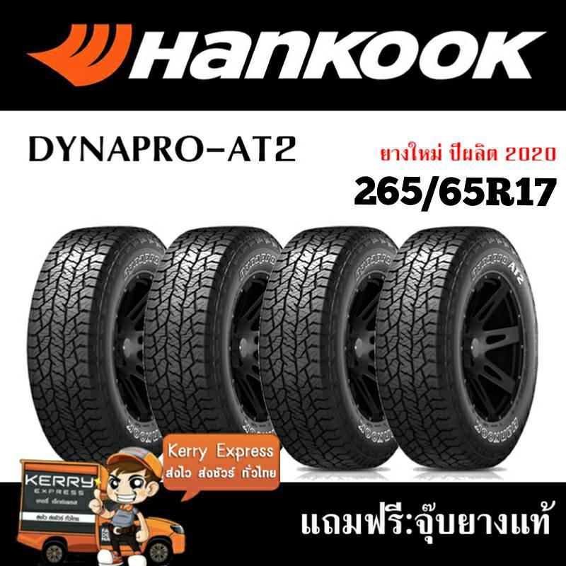 HANKOOK AT2 265/65R17 ชุดยาง 4เส้น