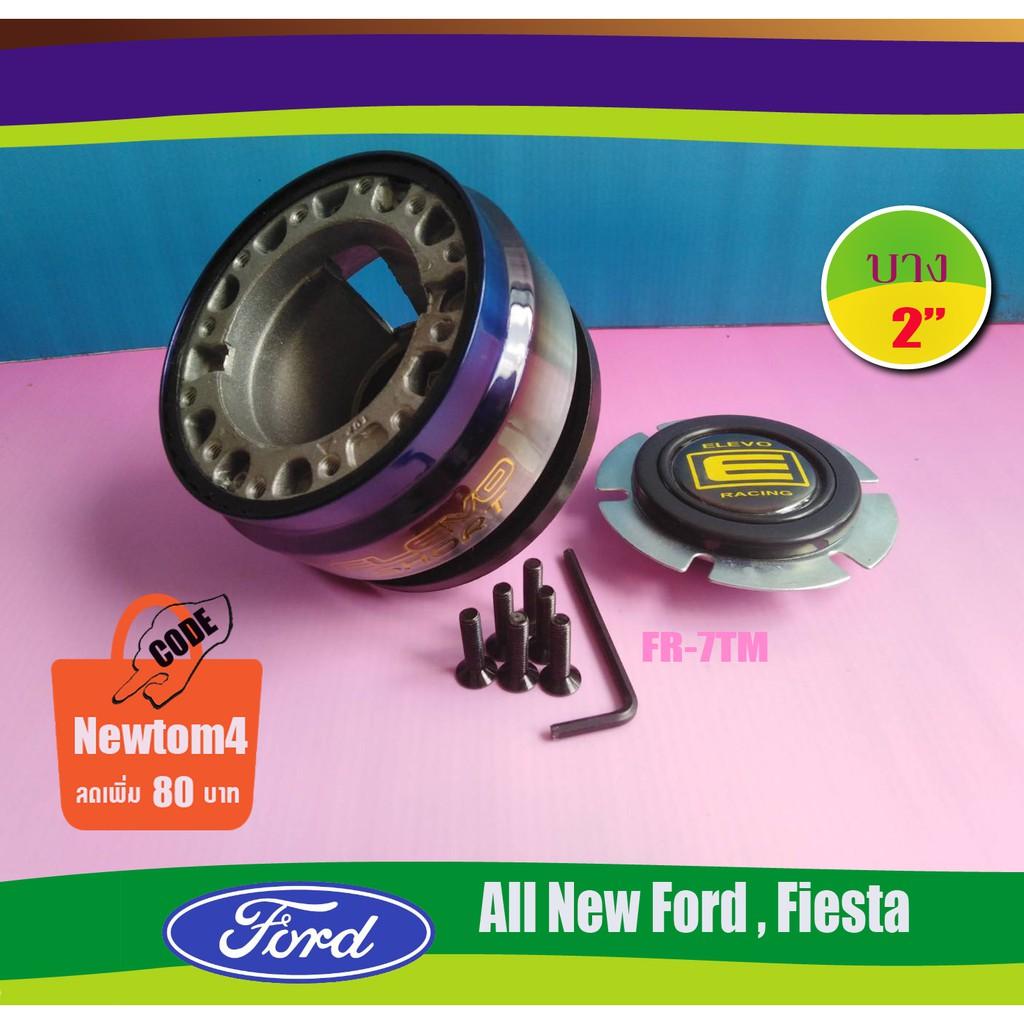 คอพวงมาลัยแต่ง คอบาง ไทเท FR-7 TM :สำหรับ All New Ford และ Ford Fiesta คอบาง 2 นิ้ว