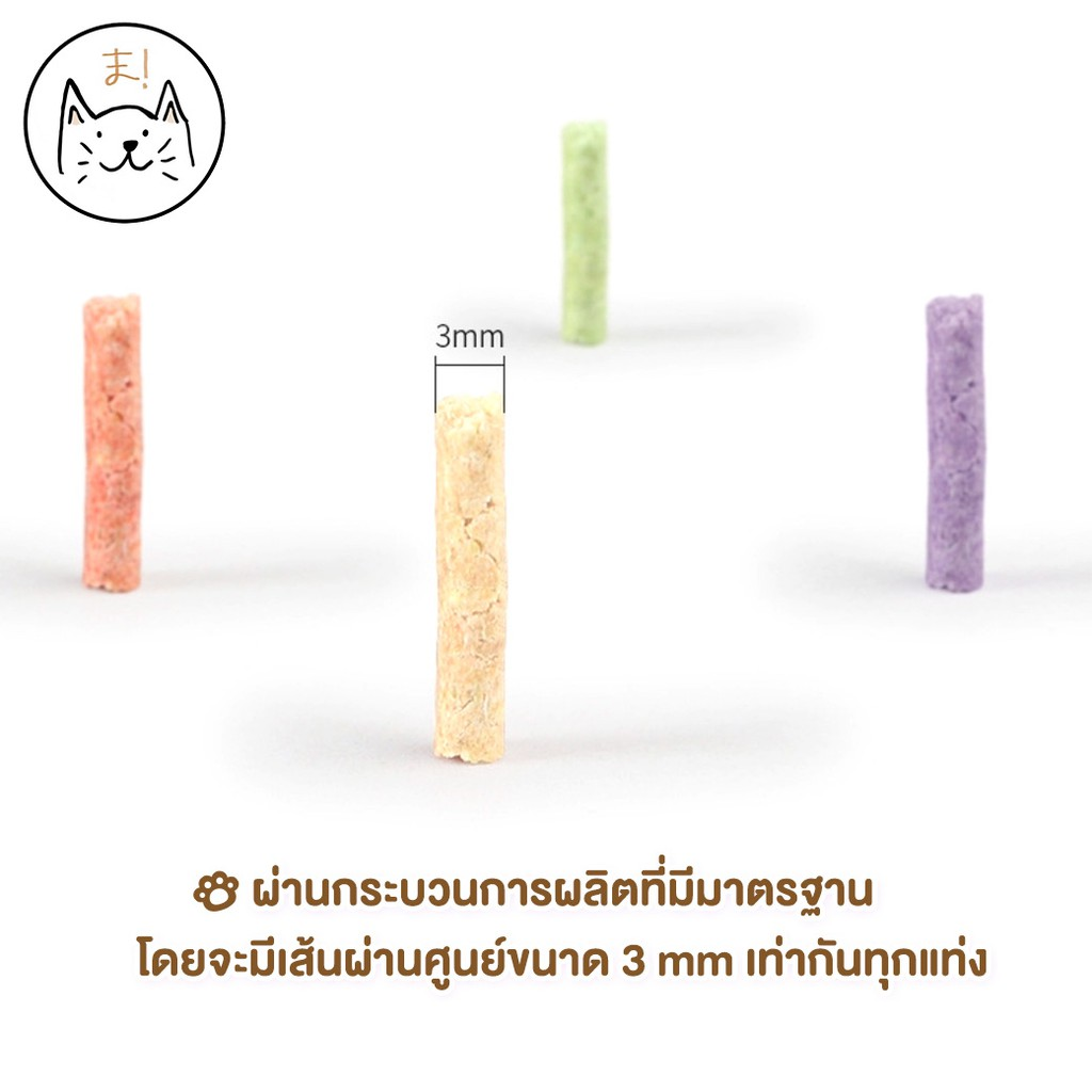 KUMA ま ทรายเต้าหู้ ออร์แกนิค100% ผลิตจากกากถั่วเหลืองธรรมชาติ ทรายแมว Cat Litter ทรายแมวเต้าหู้ (6 ลิตร)