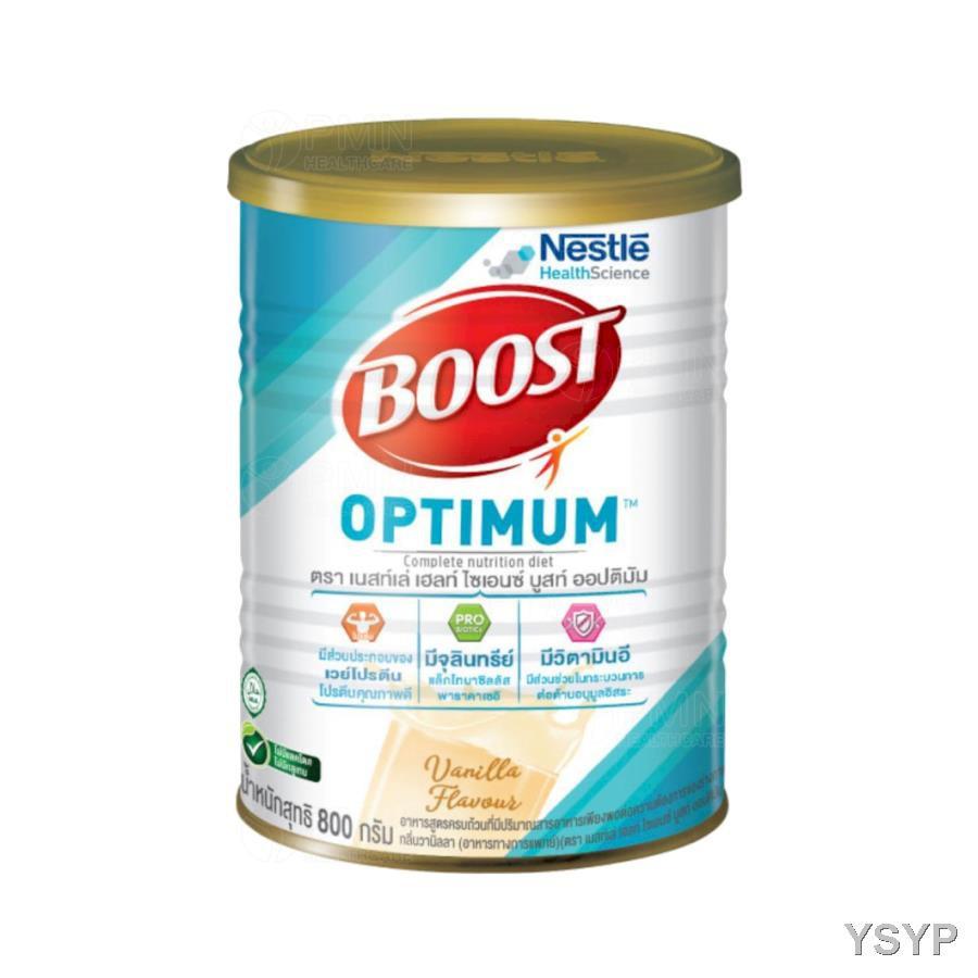 🔥พร้อมส่ง🔥Boost Optimum Vanilla 800g บูสท์ ออปติมัม กลิ่นวานิลลา อาหารเสริมและเวย์โปรตีนที่จำเป็น สำหรับผู้สูงอายุ 80