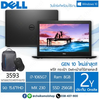 Review [CLMSFEB21ลด7%] Dell Notebook 3593 W566055149THW10 - 15.6 FHD / i7-1065G7/ 8GB / SSD 256GB / Win10 / 2Y Onsite - BK