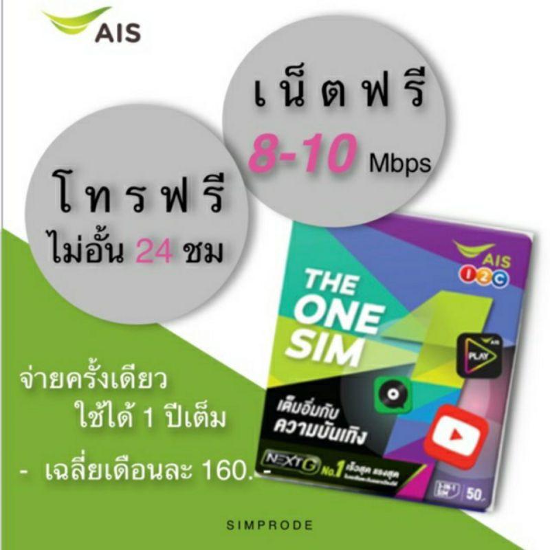 ซิมเทพAisเน็ตความเร็ว8Mbpsไม่จำกัดโทรฟรีทุกเครือข่าย24ชั่วโมง