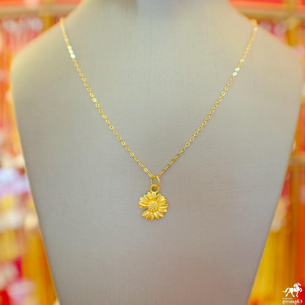 สร้อยคอเงินชุบทอง จี้ทานตะวัน(Sunflower)ทองคำ 99.99  น้ำหนัก 0.1 กรัม ซื้อยกเซตคุ้มกว่าเยอะ แบบราคาเหมาๆเลยจ้า