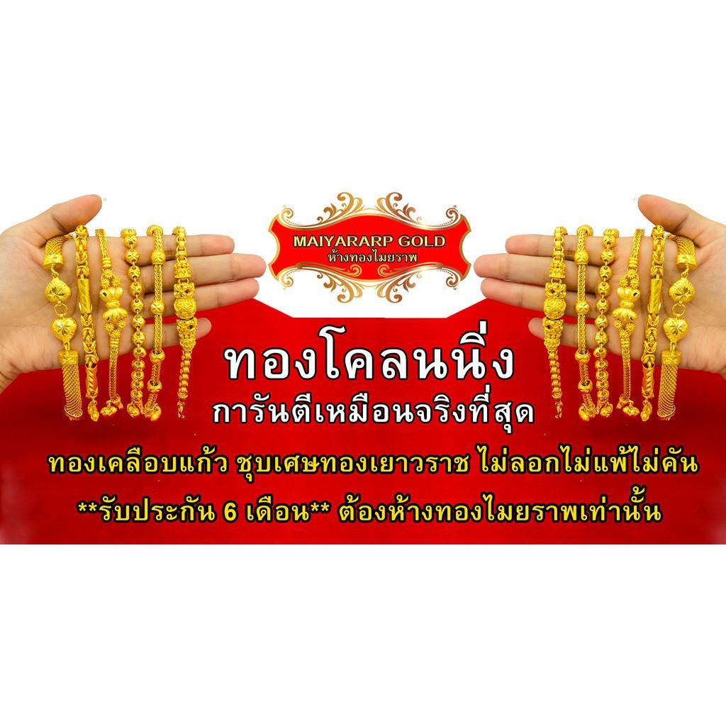 【ราคาถูก】 สร้อยคอ⊕☃❀Maiyararp สร้อยคอ หุ้มทองแท้ 2 บาท เหมือนจริงที่สุด !! ( ไม่ลอก ไม่ดำ ) สร้อยทอง  ทองโคลนนิ่ง สร