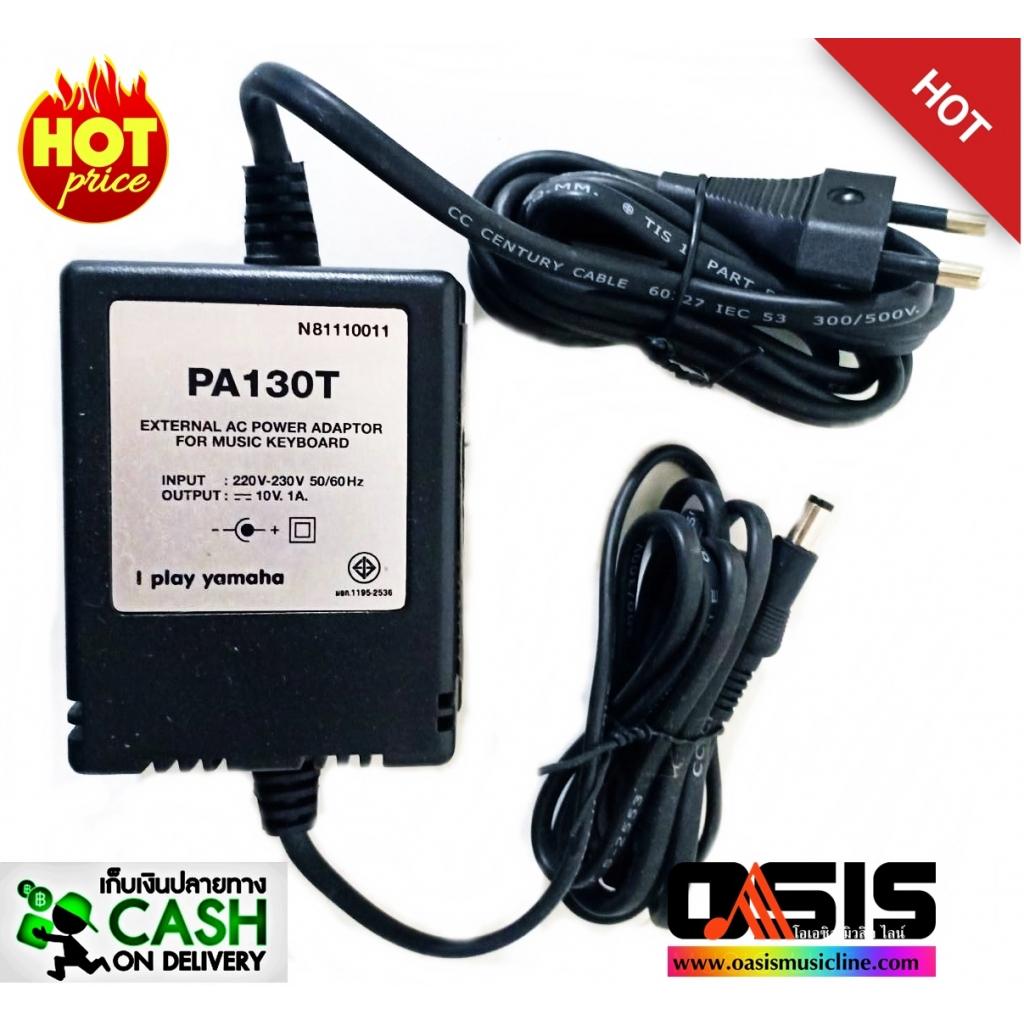 Adapter Extension Cable For YAMAHA pa-130 PA-3d pa-3 PA-3B PA-3C PA-40 PA-3BU