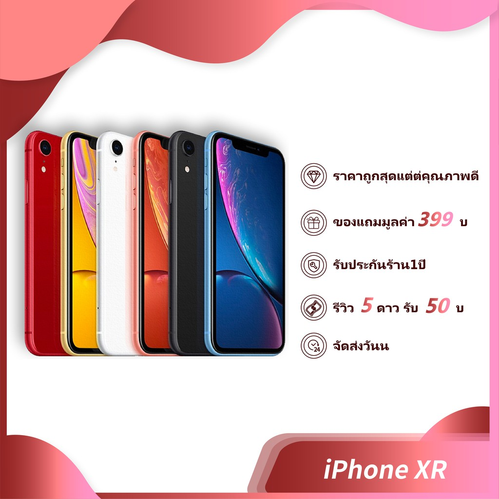 เครื่องใหม่แท้ 100% Apple iPhone XR 64GB/128GB/256GBเครื่องใหม่เอี่ยมของแท้รับประกัน 1 ปีที่ร้านใช้กับ R-SIM (LL/A)