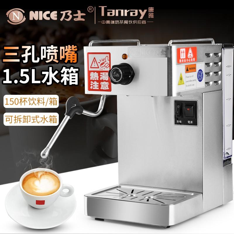 Naisi เครื่องอบไอน้ำโฟมนมหัวเดียวเชิงพาณิชย์ร้านชานมพิเศษเครื่องทำฟองนมกาแฟเครื่องดื่มไอน้ำในครัวเรือน
