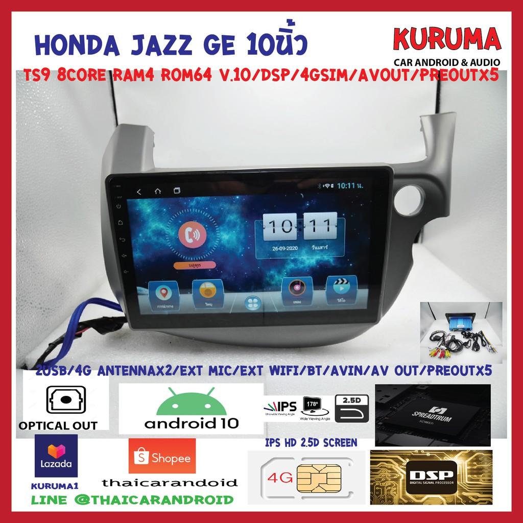 จอ Android Honda JAZZ GE 10นิ้ว IPS HD 2.5D TS9 8CORE RAM4 ROM64 ANDROID 10 4G+WIFI DSP AV OUT