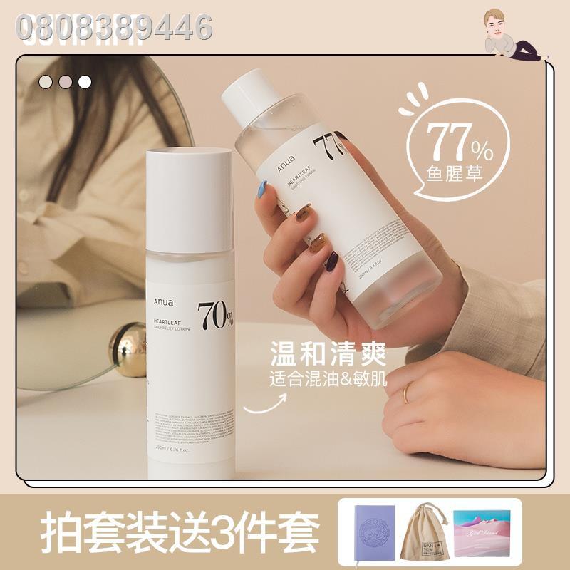 【ผลิตภัณฑ์เสริมความงาม】✼✔☃Jin Junmian same style Korea Anua77 Water Milk Houttuynia Toner สงบและบรรเทากล้ามเนื้อที่มี