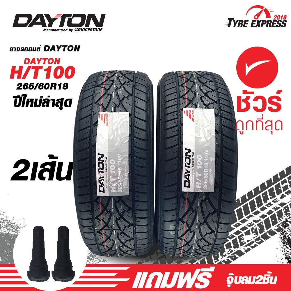 ยางรถยนต์ เดตัน DAYTON ผลิตโดย Bridgestone ยางรถยนต์ขอบ 18 รุ่น HT100 ขนาด 265/60R18 (2 เส้น) แถมจุ๊บลม 2 ตัว