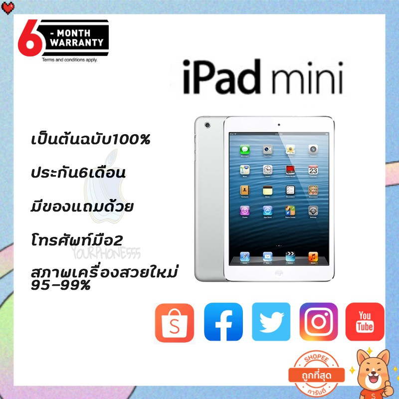 apple ipad mini1 มือ2 อุปกรณ์ครบชุดและมีกล่องให้ด้วย ไอมือสอง แท้100% 16G มือ2อุปกรณ์ครบชุดและมีกล่องให้ด้วย COD