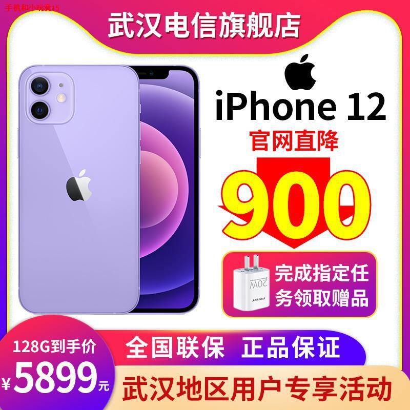 ﹉┅❐[รับฟิล์มเคสพิเศษ/ฟรี] Apple Apple iPhone 12 Mobile Unicom Telecom s full Netcom สมาร์ทโฟน 5G เว็บไซต์อย่างเป็นทางการ