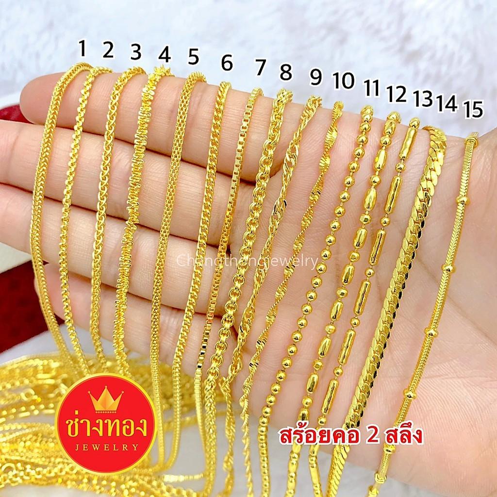 สร้อยคอ 2 สลึง ทองชุบ ทองราคาถูก ทองราคาส่ง ทองไมครอน ทองโคลนนิ่ง  ทอง96.5 ทองคุณภาพดี