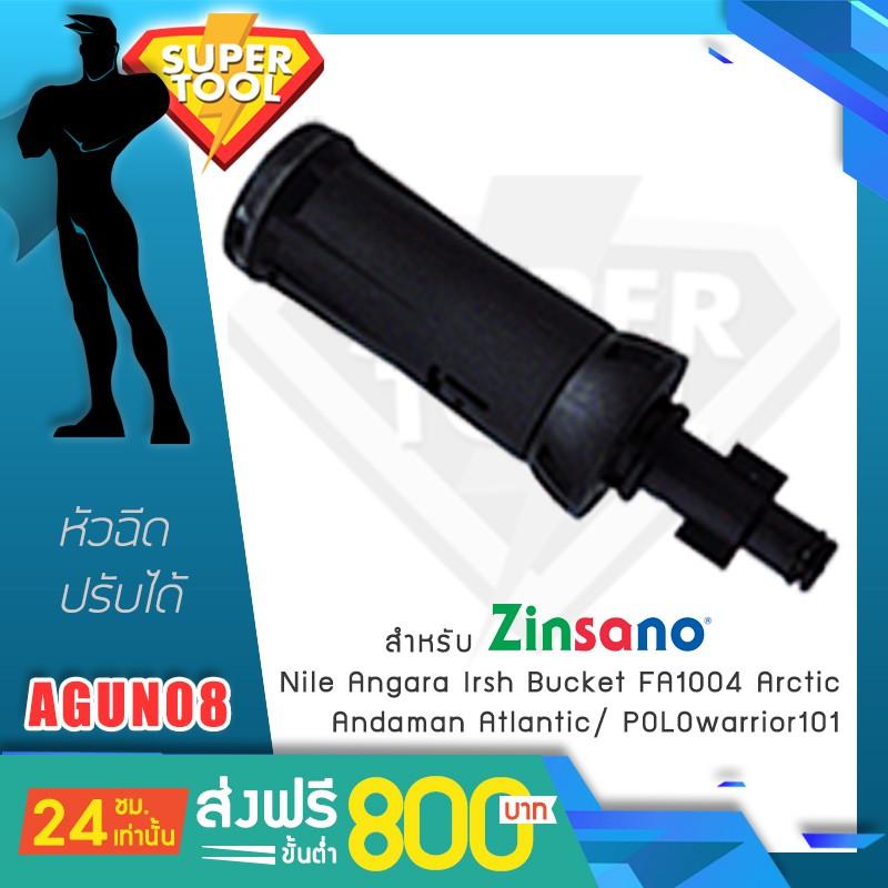 ZINSANO ปลายหัวฉีดสั้น เครื่องฉีดน้ำ AGUN08 NILE ARCTIC ATLANTIC BUCKET18 FA1002 FA1201 FA1202
