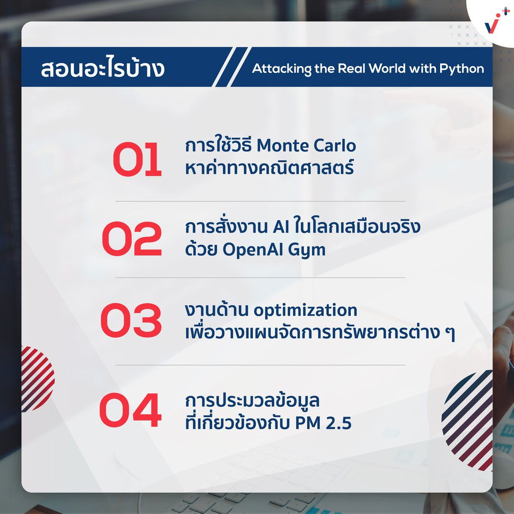 2 in 1 ชุดวิชา Thinking Like a Programmer + วิชา Attacking the Real World with Python [E-Voucher] จาก Chula MOOC Achieve