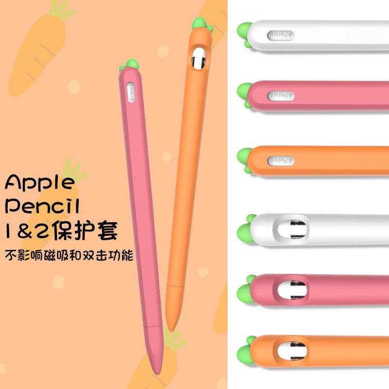เคสApple Pencil1&2 Case เคสซิลิโคน รูปแครอท สำหรับ เคสปากกาซิลิโคน ดินสอ ปลอกปากกาซิลิโคน เคสปากกาApple pencil