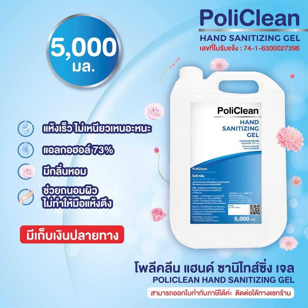 ✎¤เจลล้างมือแอลกอฮอล์ 5000ml.กลิ่นหอม PoliClean โพลีคลีน *มีพร้อมส่ง* hand sanitizing gel