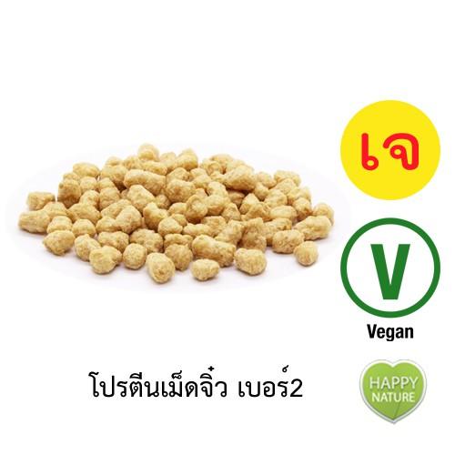 อาหารมังสวิรัติลดน้ำหนักโปรตีน