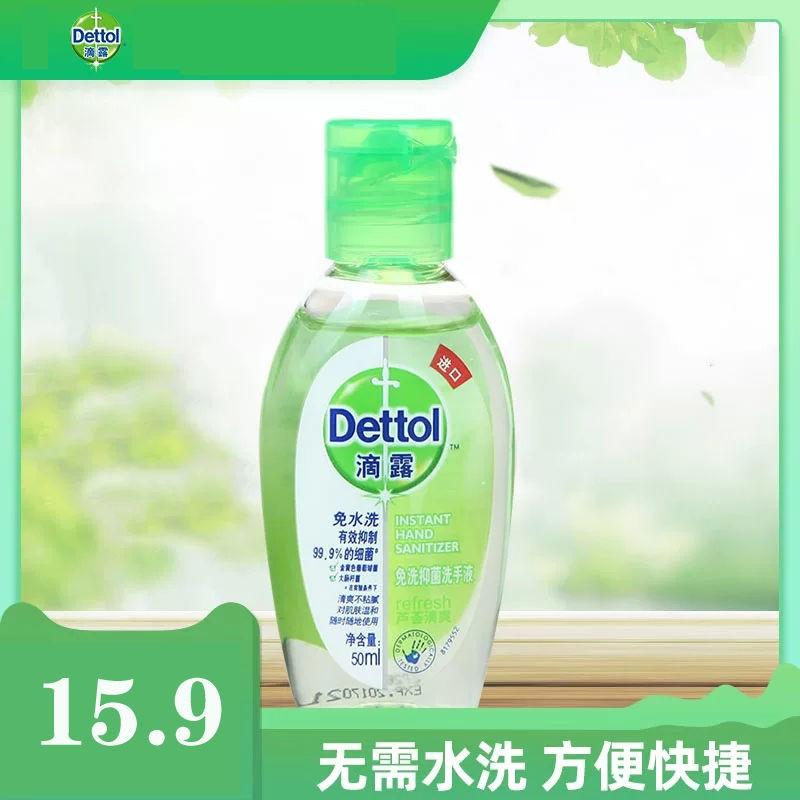 ชั้น◑✘✁Dettol เจลล้างมือฆ่าเชื้อแบคทีเรียแบบใช้แล้วทิ้ง ว่านหางจระเข้ สดชื่น 50ml แบบพกพา ต้านเชื้อแบคทีเรียนำเข้าจากประ