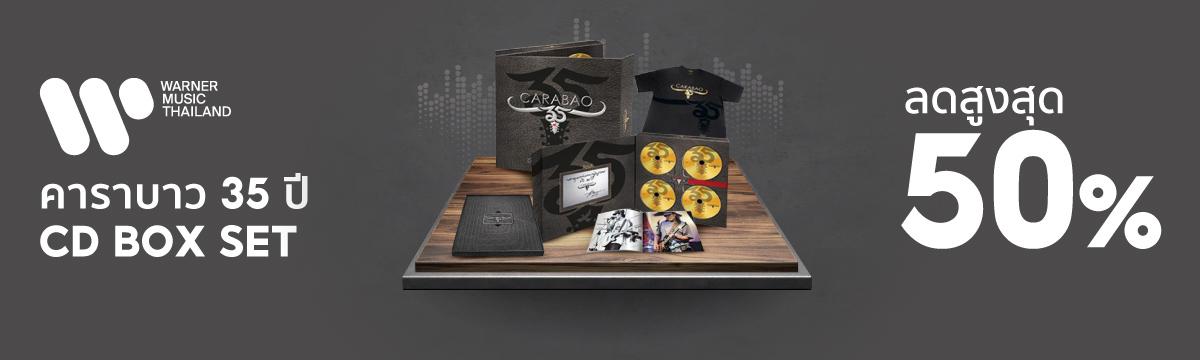 Warner Music 5.5