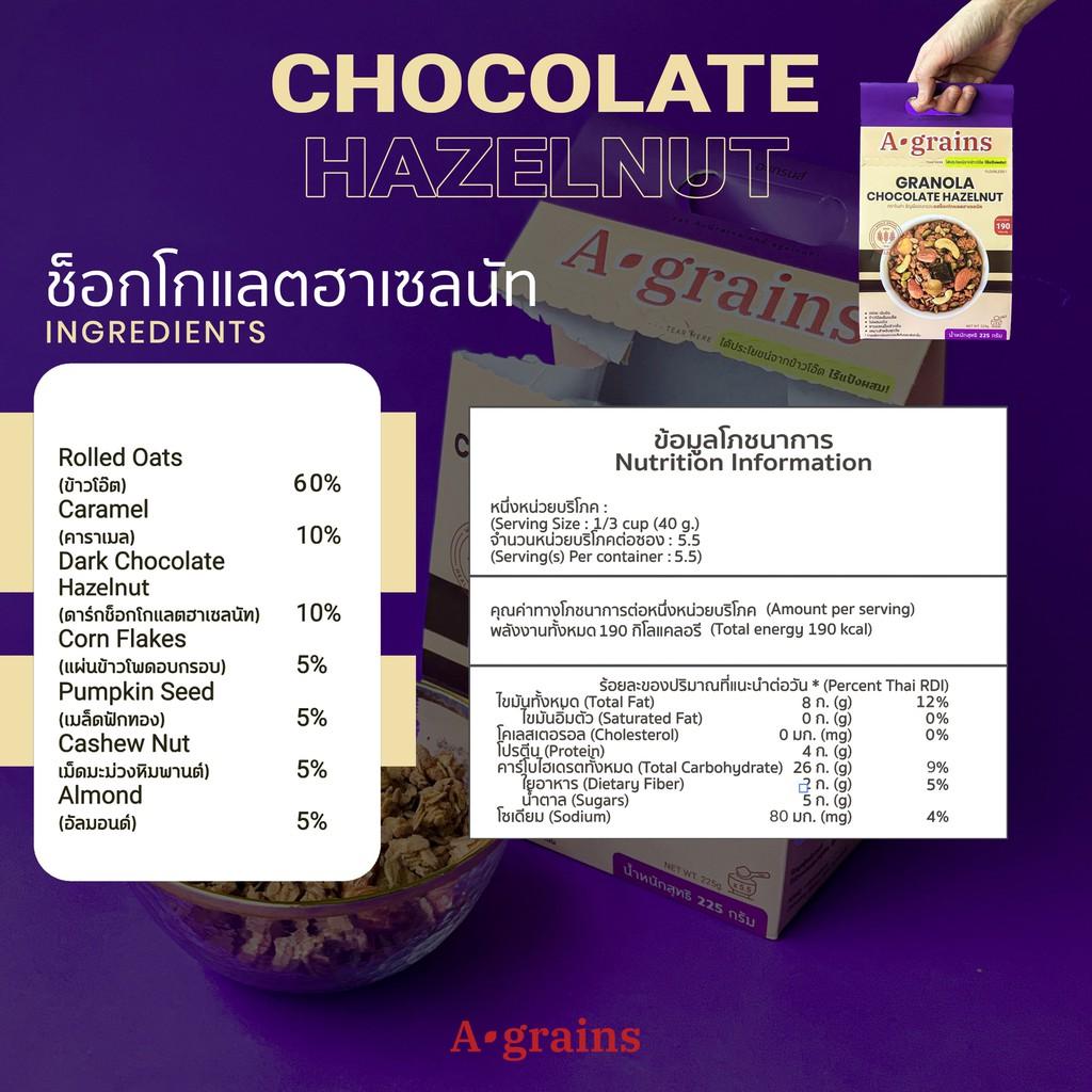 A-grains อะเกรนส์ กราโนล่า ธัญพืชอบกรอบ ถุงละ 225g. (เลือกรสที่ตัวเลือก)
