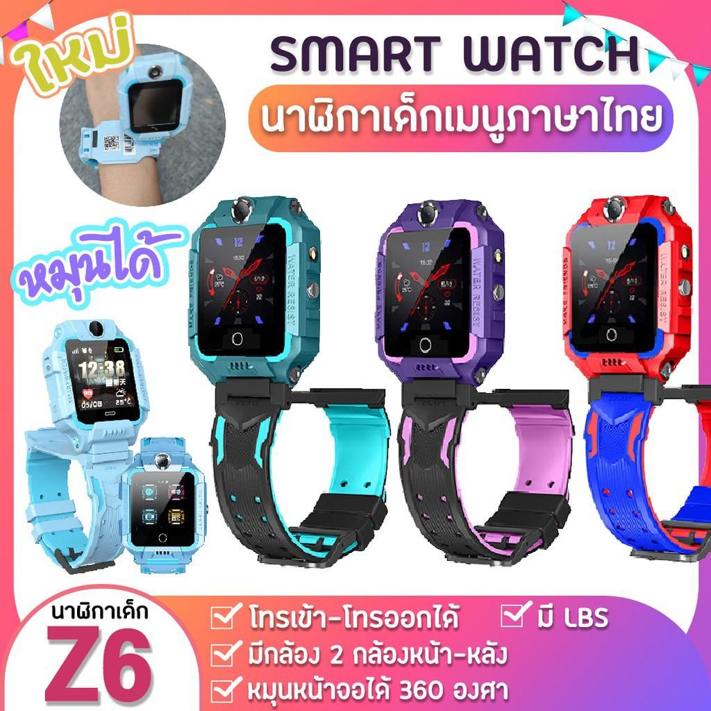 นาฬิกาข้อมือเด็ก smartwatch นาฬิกาไอโม่นาฬิกาเด็ก ยกได้/หมุนได้ 360 องศา【เมนูไทย】Smart Watch Z6 นาาฬิกา สมาทวอช ไอโม่ im