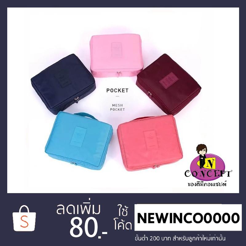 [ใช้โค้ด FEBSP40 ลดเพิ่ม 40 บาท] กระเป๋าจัดระเบียบใบเล็ก สำหรับเดินทาง