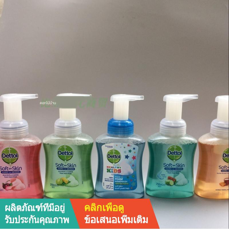 【พร้อมส่ง】【Dettol เจลล้างมืออ】✗♗☒จัดส่งฟรีนำเข้าเดทตอลโฟมเจลทำความสะอาดมือที่ให้ความชุ่มชื้นแอนตี้แบคทีเรีย 250 มล.