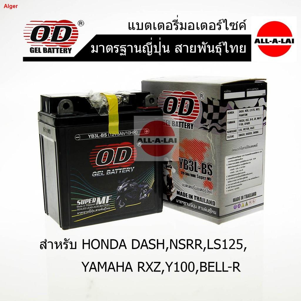 ✶☄✻แบตเตอรี่แห้ง OD YB3L-BS (12V3Ah) สำหรับ HONDA DASH ,NSRR ,LS125 , YAMAHA RXZ , Y100 , BELL-R ,คุณภาพสูง