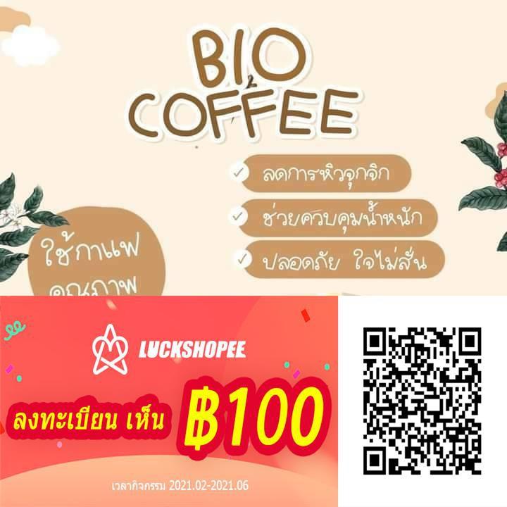 ♙▫( ซื้อ2เเถม โกโก้อัดเม็ด ฟรี คละรสได้ค่ะ )Bio Cocoa mix khunchan ไบโอโกโก้ มิกซ์  ชามอลไบโอ กาแฟไบโอ ไบโอชาเขียวใหม่