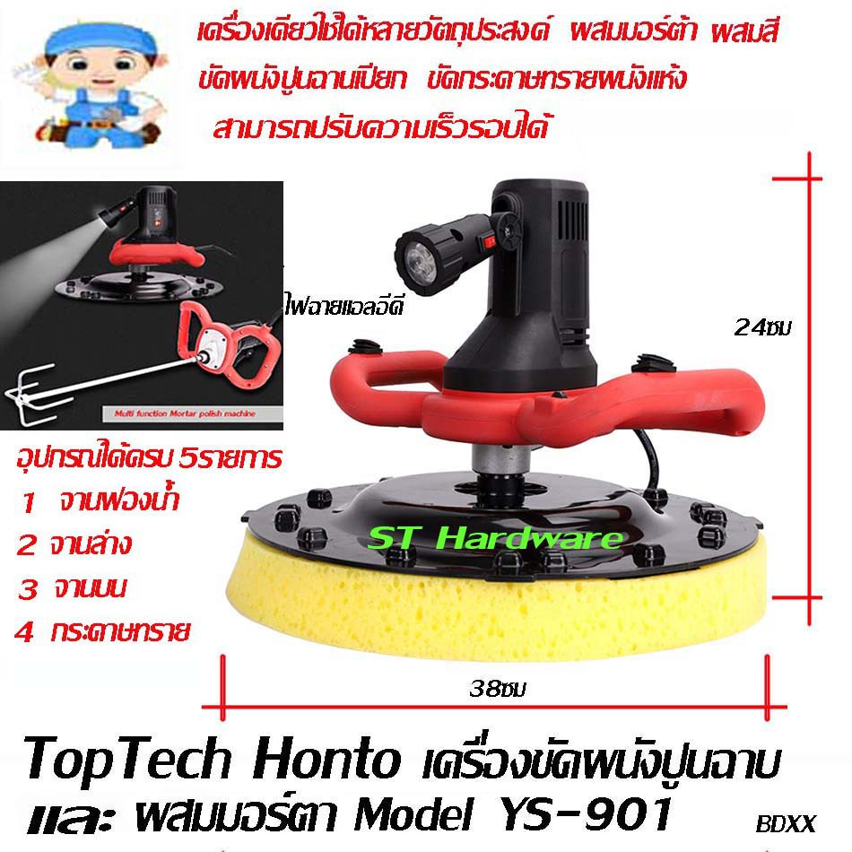 ST Hardware Toptech Honto เครื่องฉาบและขัดผนัง 3 ระบบ เครื่องปั่นหน้าปูน กำลังมอเตอร์ 1,680 วัตต์ Model YS-901