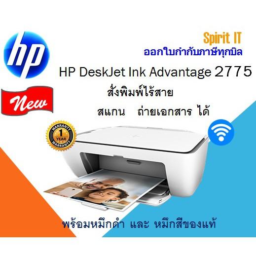เครื่องปริ้นเตอร์ HP Deskjet  Ink Advantage 2775 มี Wifi พิมพ์ผ่านมือถือได้