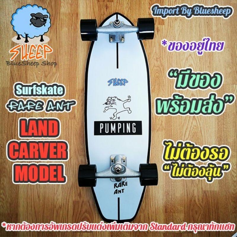 Surfskate [พร้อมส่ง] RareAnt LAND CARVER skateboard By Bluesheep