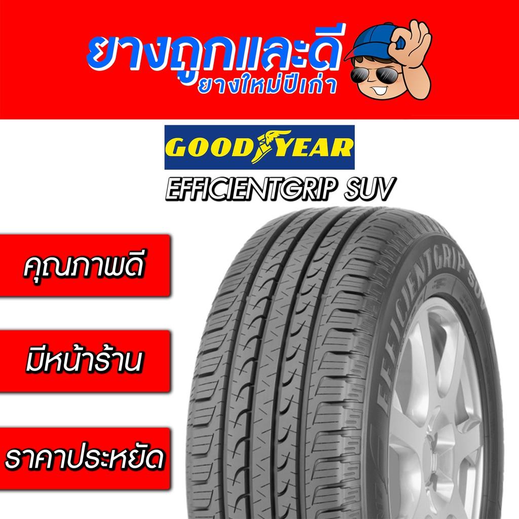 265/60 R18 GOODYEAR EFFC GRIPPERF SUV