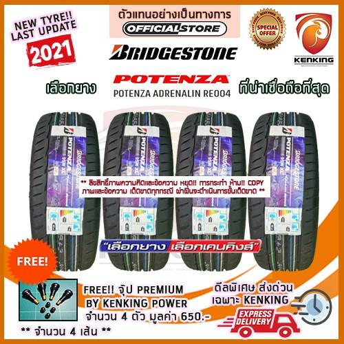ผ่อน 0% 215/50 R17 Bridgestone รุ่น POTENZA RE004 ยางใหม่ปี 2021 (4 เส้น) Free! จุ๊ป Kenking Power 650฿