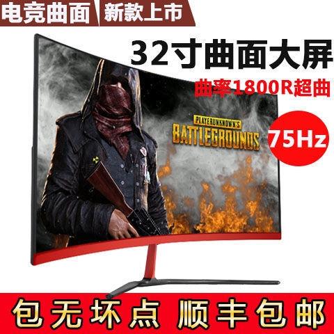 ของใหม่24/27/32นิ้วจอแอลซีดีพื้นผิวโค้งจอคอมพิวเตอร์โน๊ตบุ๊คสก์ท็อปps4จอแสดงผลกล่องทีวี2k