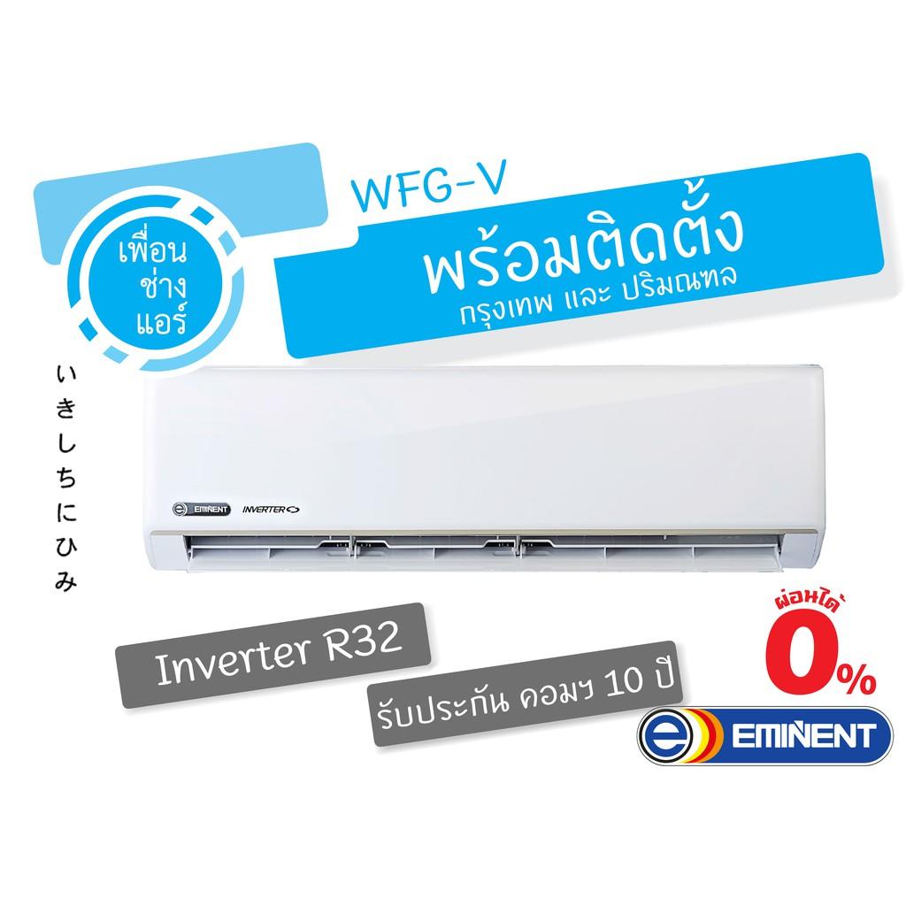 พร้อมติดตั้ง---Eminent Air Inverter แอร์ติดผนัง อินเวอร์เตอร์ WFG_V