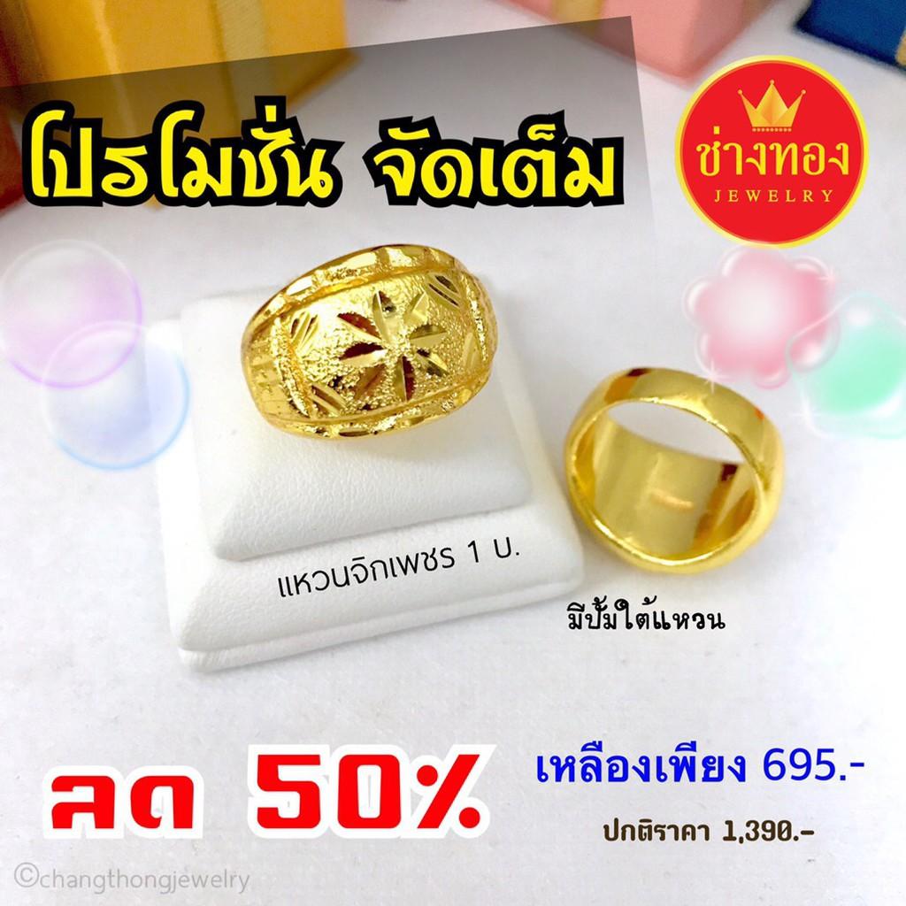 แหวนจิกเพชร หนัก 1 บาท ทองปลอม ทองไมครอน ทอง96.5 ทองหุ้ม เศษทอง ทองราคาส่ง ทองราคาถูก ทองคุณภาพดี ทองโคลนนิ่ง