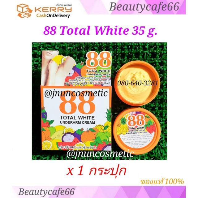 ❗ถูก/แท้🔥ครีมทารักแร้ขาว 88 Total White Underarm Cream  & Pumepime ครีมรักแร้ขาว เจ้าของเดียวกับ Q nic care
