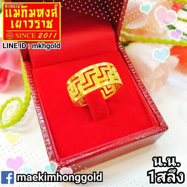 """ราคาต่ำสุด♈[MKHGOLD] แหวนทอง1สลึง ลาย""""ฉลุธงจีนVSฉลุหลุยส์"""""""