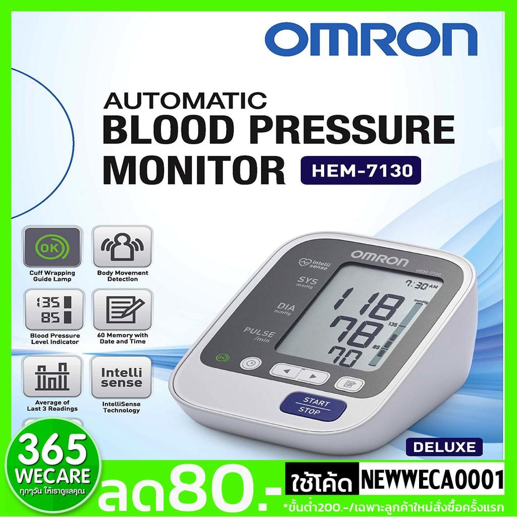 ถูกที่สุด OMRON HEM-7130 เครื่องวัดความดันโลหิต แม่นยำ ไซส์ M (22-32 CM.) 365wecare