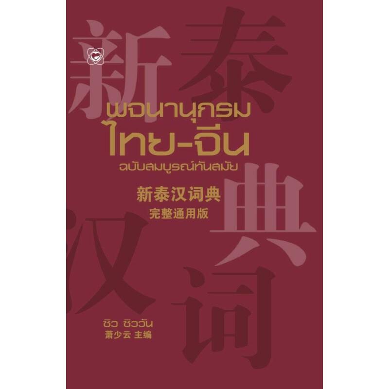 พจนานุกรมไทย-จีน ฉ.สมบูรณ์-B Books Foreign Language Learning Entertainment, Books & Stationery ภาษาต่างประเทศ