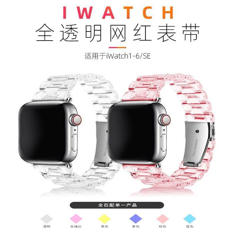 ใช้ได้กับ Apple Watch ที่มีสายนาฬิกา iwatch applewatch6 / 5 SE เรซิ่นใสสาย