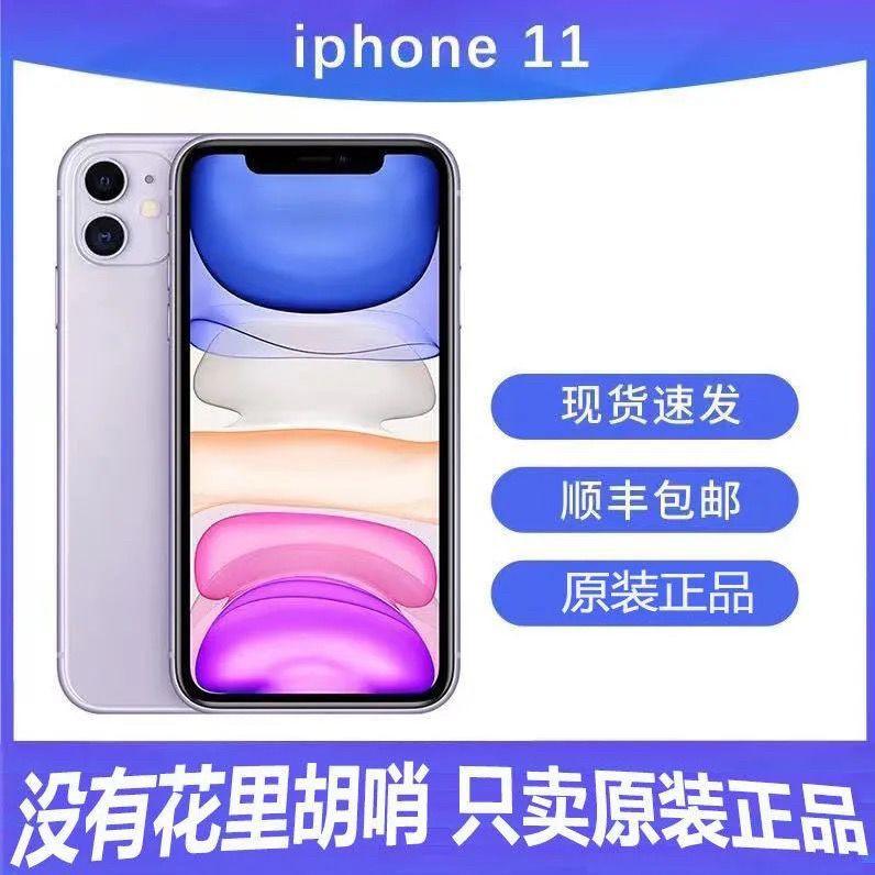 ◆iPhone 11 มือสอง iPhone11 Pro Max Unlocked Full Netcom iPhone 11 แท้ของแท้