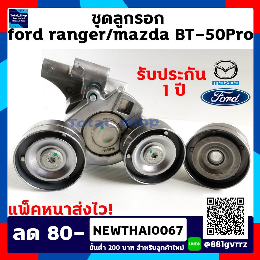 ลูกรอกFord ลูกรอกFord ranger ลูกรอกสายพาน Ford ลูกรอกสายพาน Ranger ลูกรอกMazda BT-50 Pro Ford Ranger/ Mazda BT-50Pro OEM