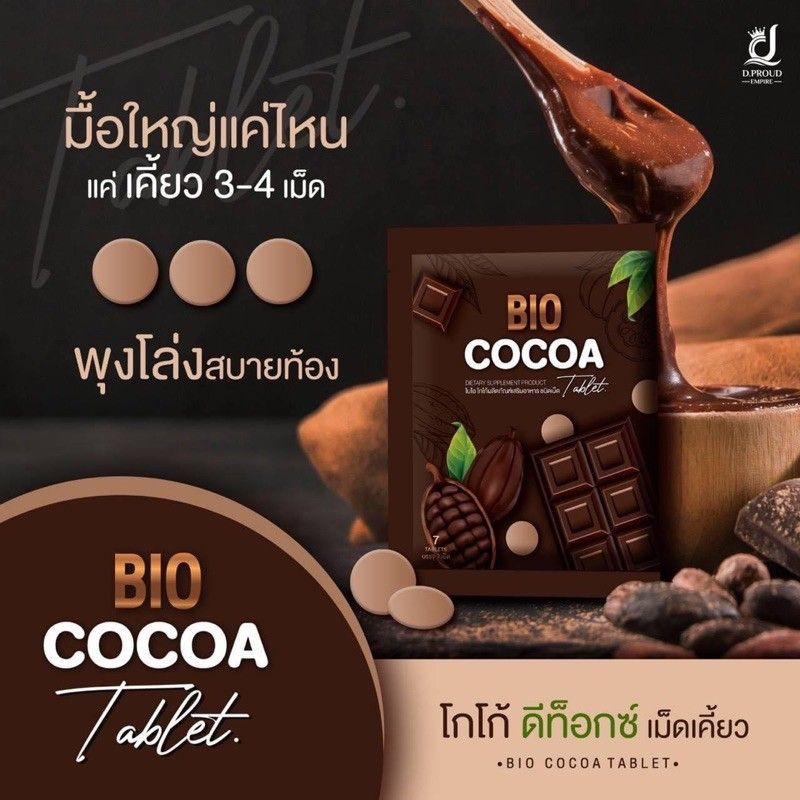 Bio Cocoa ชนิดเม็ดเเค่เคี้ยว