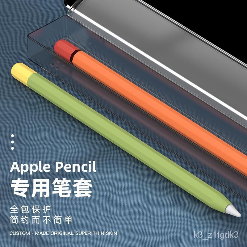 กระเป๋าใส่ไอแพด แอปเปิ้ลapplepencilปากกาโทรศัพท์มือถือแขนป้องกันipadซิลิโคนป้องกันความผิดพลาด1ปากกา2รุ่นipencilCOD rWoA