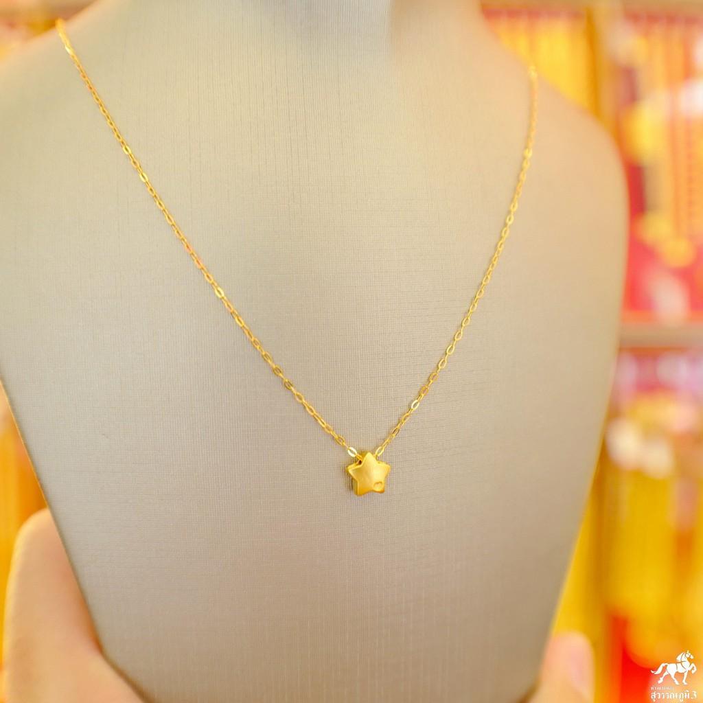 สร้อยคอเงินชุบทอง จี้ดาว(Star)ทองคำ 99.99 น้ำหนัก 0.1 กรัม ซื้อยกเซตคุ้มกว่าเยอะ แบบราคาเหมาๆเลยจ้า