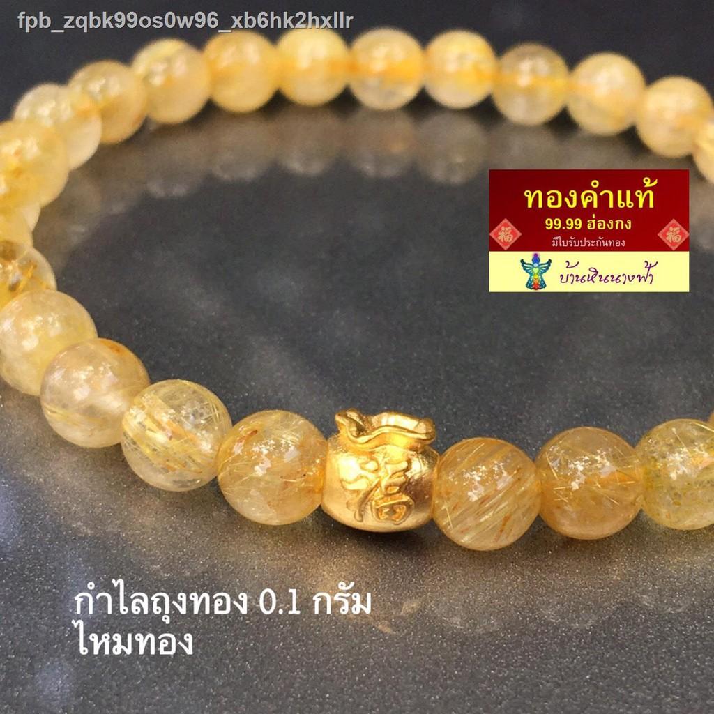 """【มีสินค้า】🔥มีของพร้อมส่ง🔥ลดราคา🔥▩✕สร้อยข้อมือไหมทอง / ถุงทอง """"ฮก"""" ทองคำแท้ 99.99 หนัก 0.1 กรัม⛩ชาร์มปี่เซี๊ยะแท้"""