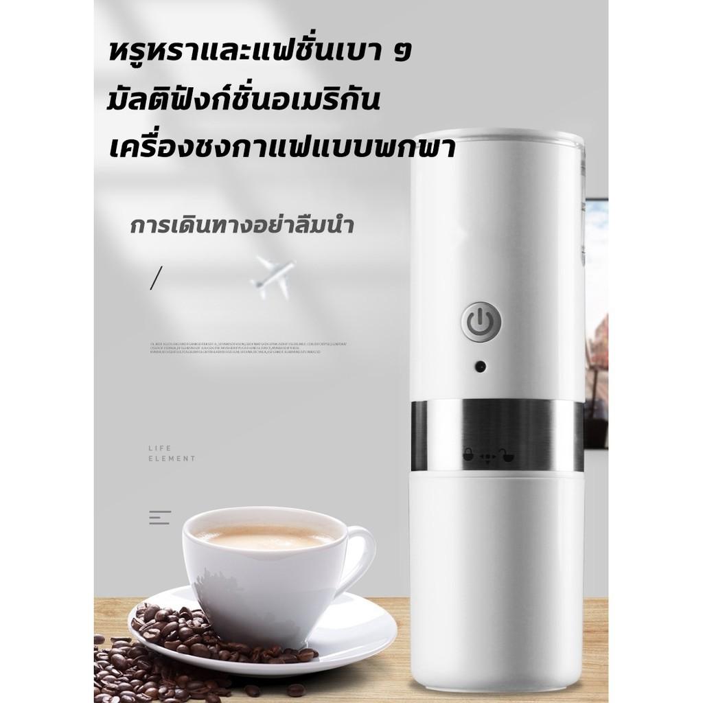 นิยม! เครื่องชงกาแฟพกพา การควบคุมอัจฉริยะด้วยปุ่มเดียวเครื่อเครื่องชงกาแฟมินิ  เครื่องชงกาแฟ เครื่องทำกาแฟแบตเต ถูกสุด!